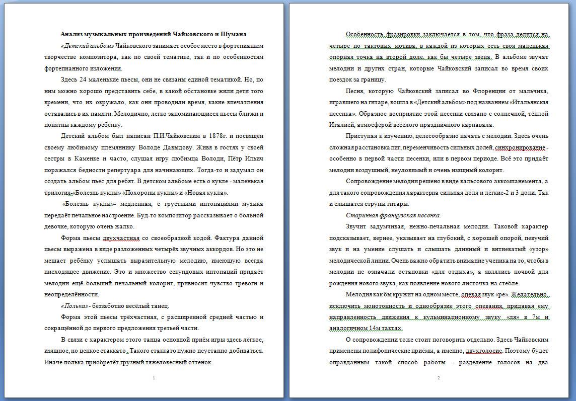 Шклярова Сборник Упражнений 5 Класс