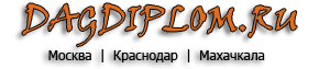 Логотип компании Dagdiplom