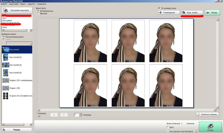 Как с телефона сделать фото на документы